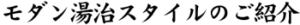 モダン湯治スタイル-350x29