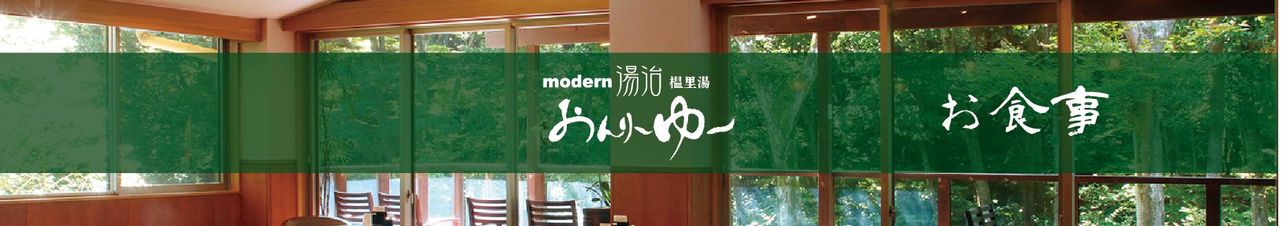 神奈川県南足柄、小田原、箱根 バイキング お食事(新)