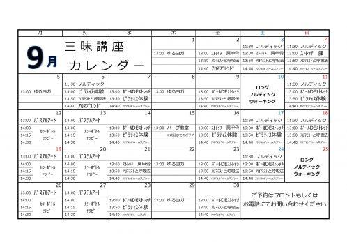 9月 三昧講座カレンダー