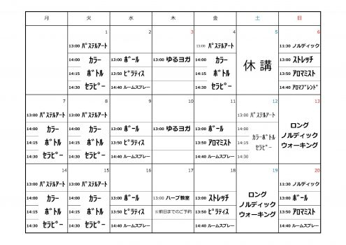 11月前半(1日~20日)三昧講座カレンダー