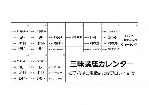 11月後半(21日~30日)三昧講座カレンダー