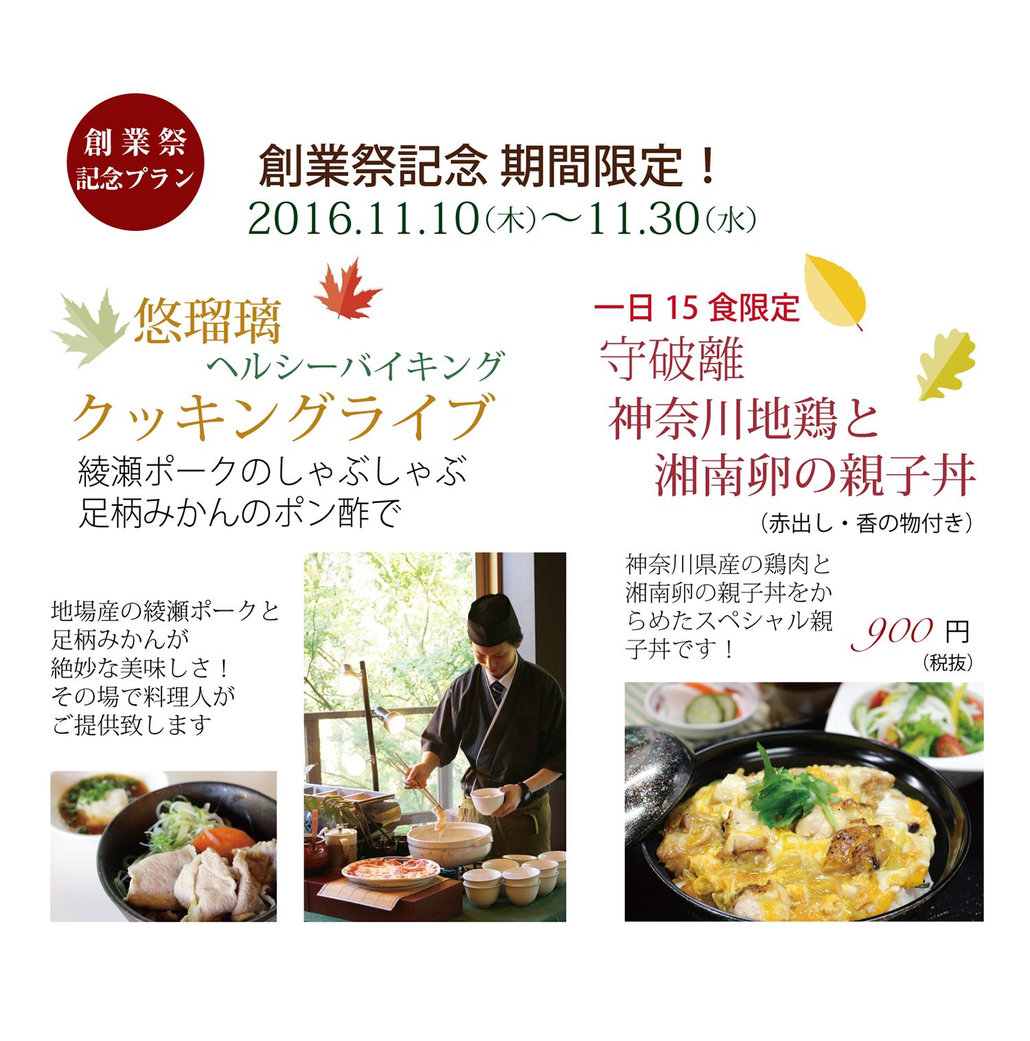 11月創業祭のレストラン&カフェ特別メニュー