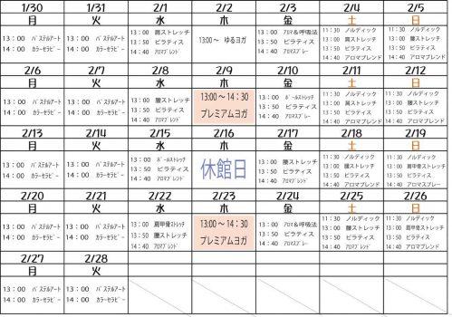 2017年 2月講座カレンダー