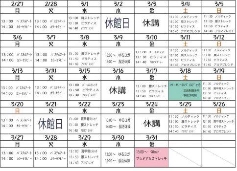 3月  三昧講座カレンダー