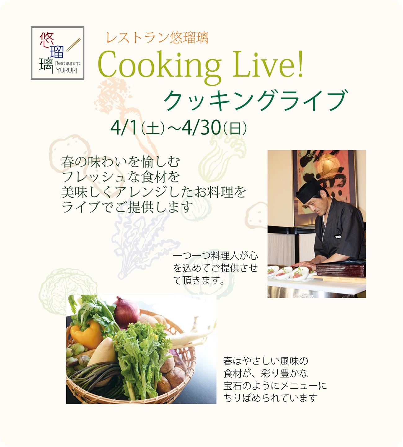 クッキングライブ 4月に開催!