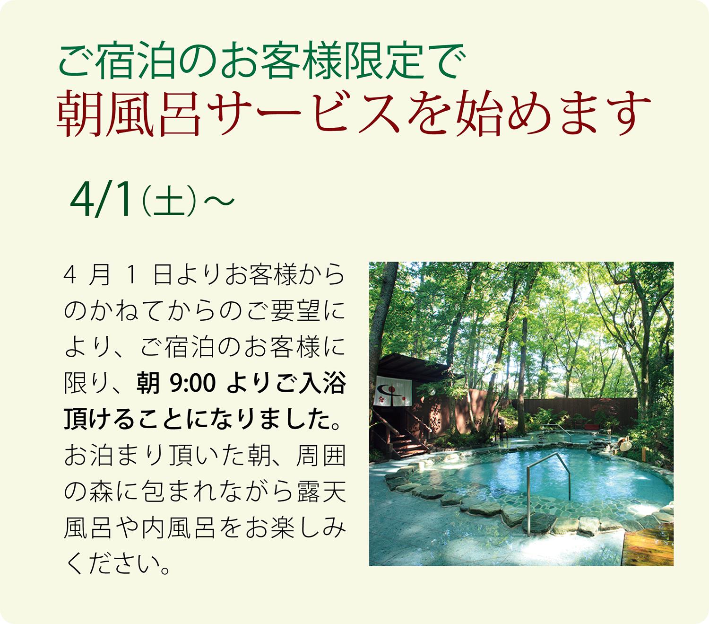 ご宿泊のお客様限定 朝風呂サービス開始!
