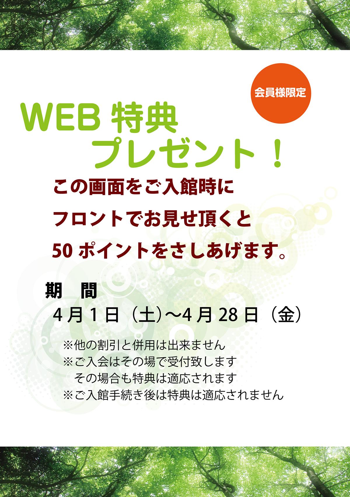 WEB特典プレゼント!!(会員様限定)