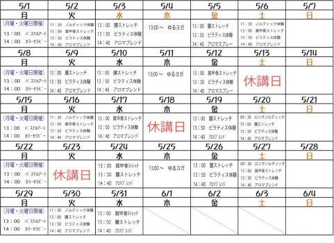 5月  新緑の三昧講座カレンダー