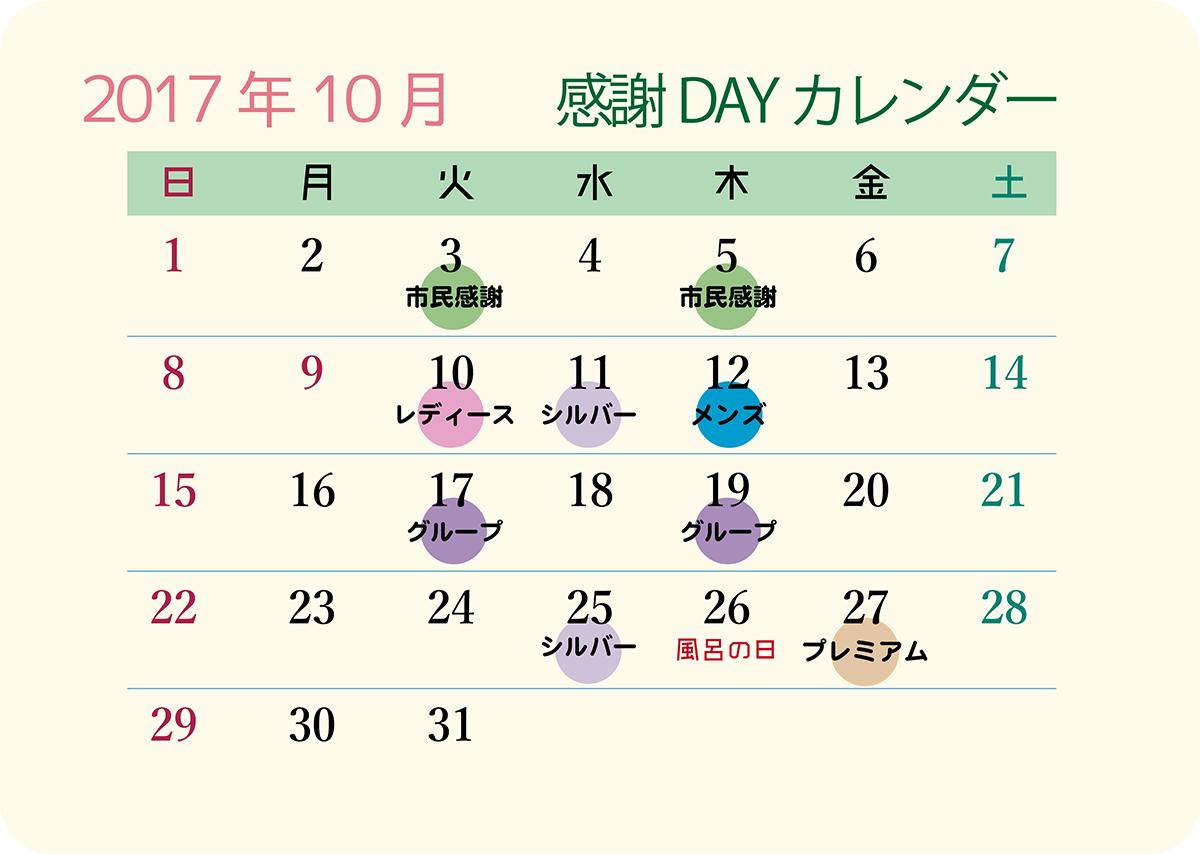 モダン湯治おんりーゆー 感謝 6DAY!