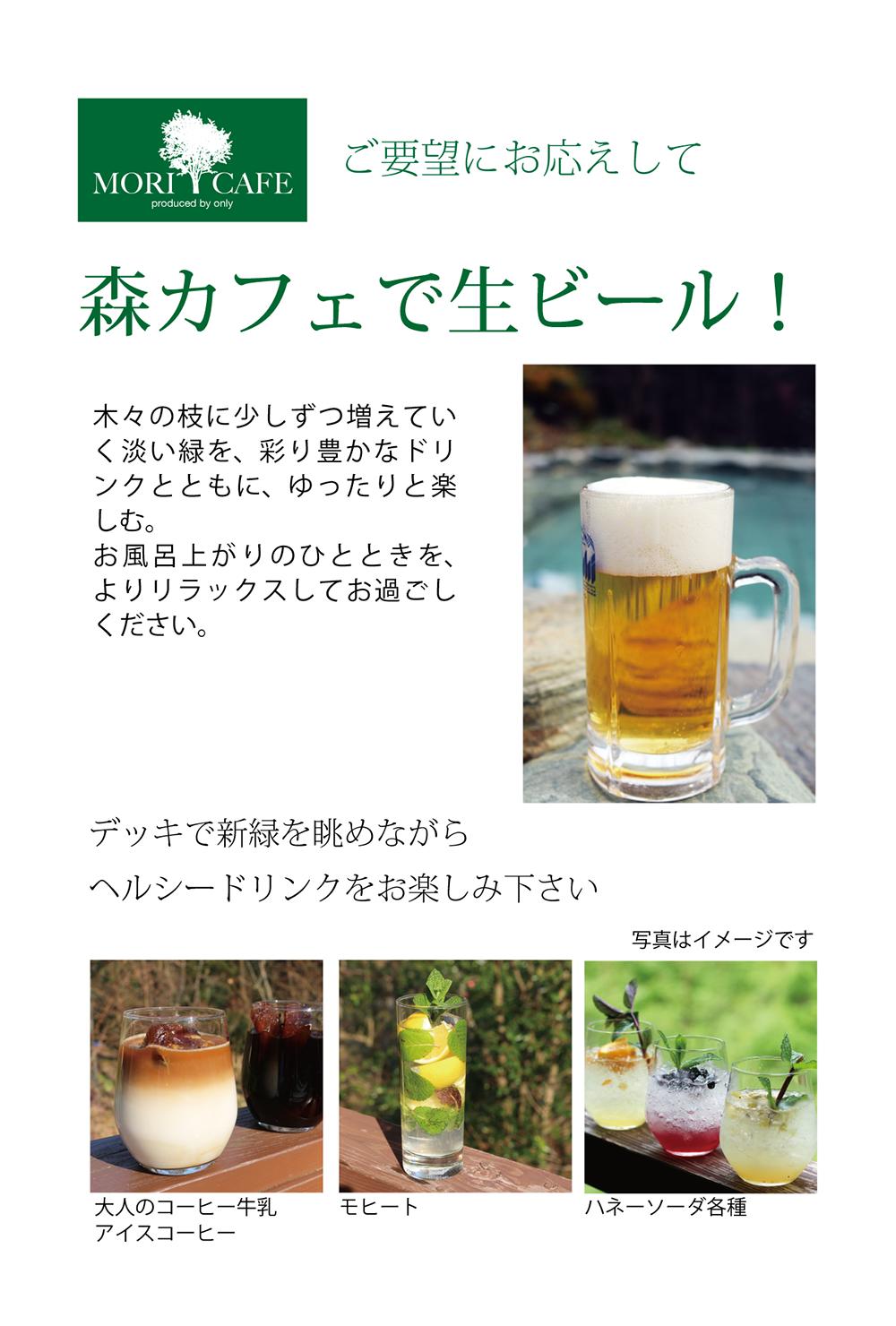 森カフェで生ビールをどうぞ!