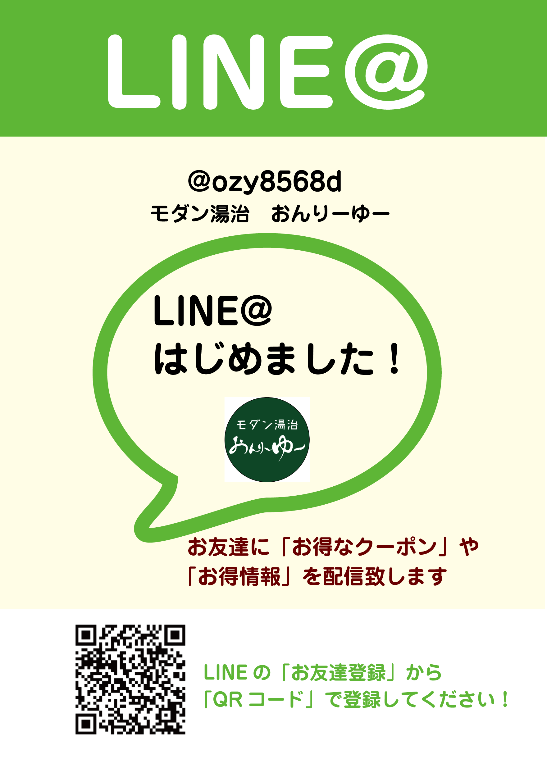 LINE@を始めました!