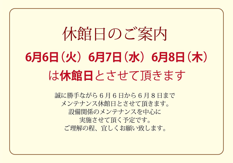 6月休館日のお知らせ