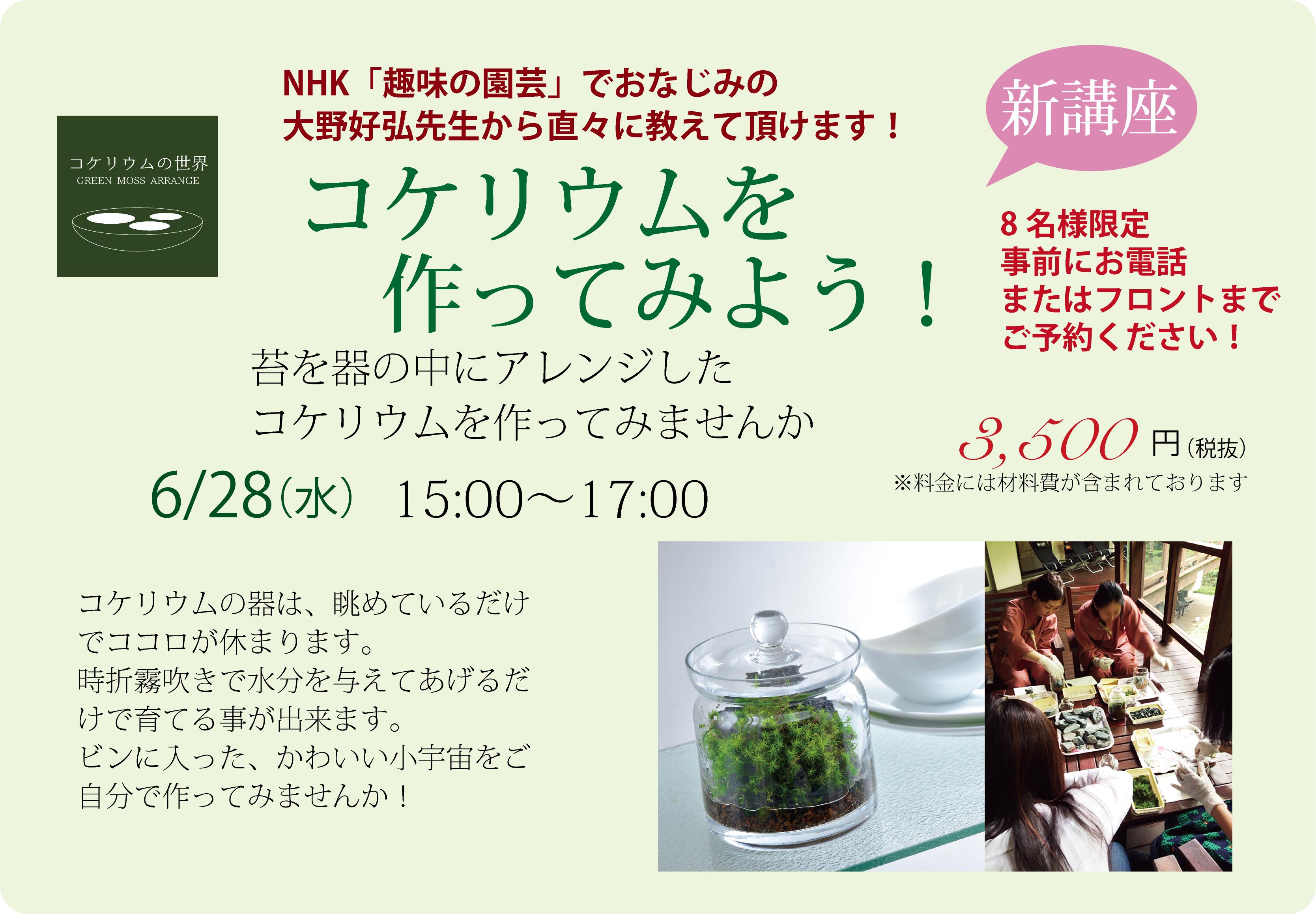 コケリウム講座6月28日(水)に開催!!