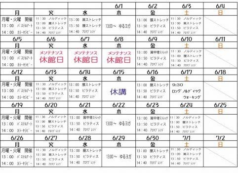6月  【夏支度】 講座カレンダー