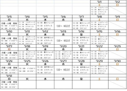 7月  講座カレンダー