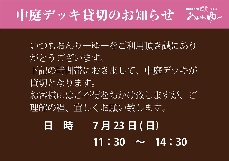 7月23日(日)中庭デッキ貸切のお知らせ