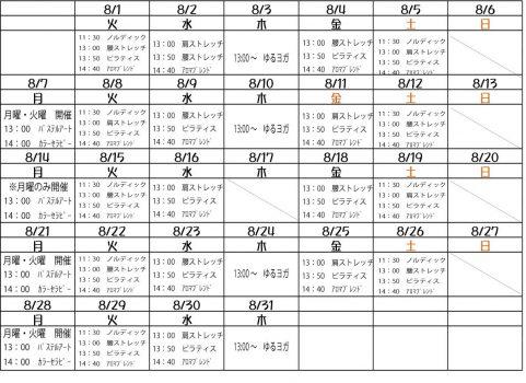 8月  講座カレンダー