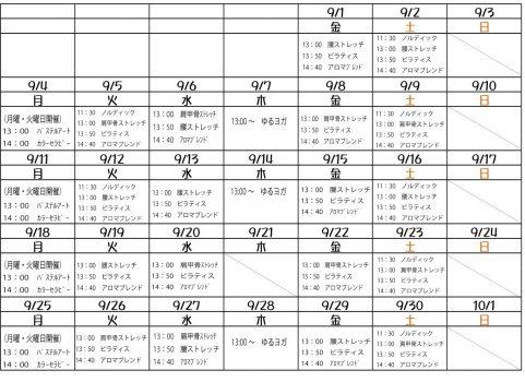 9月  講座カレンダー