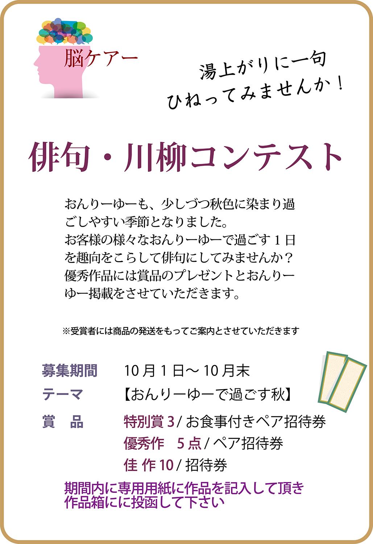 俳句コンテスト開催!