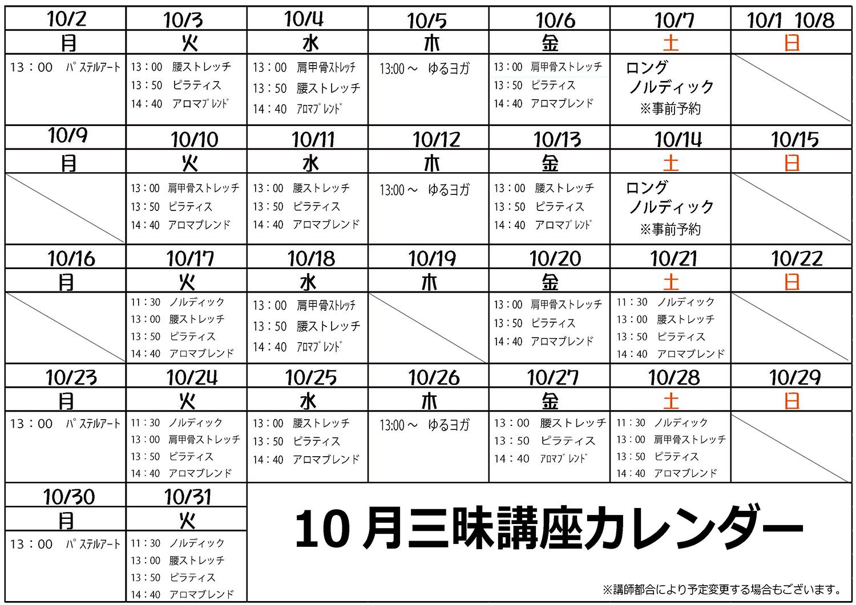 10月  講座カレンダー