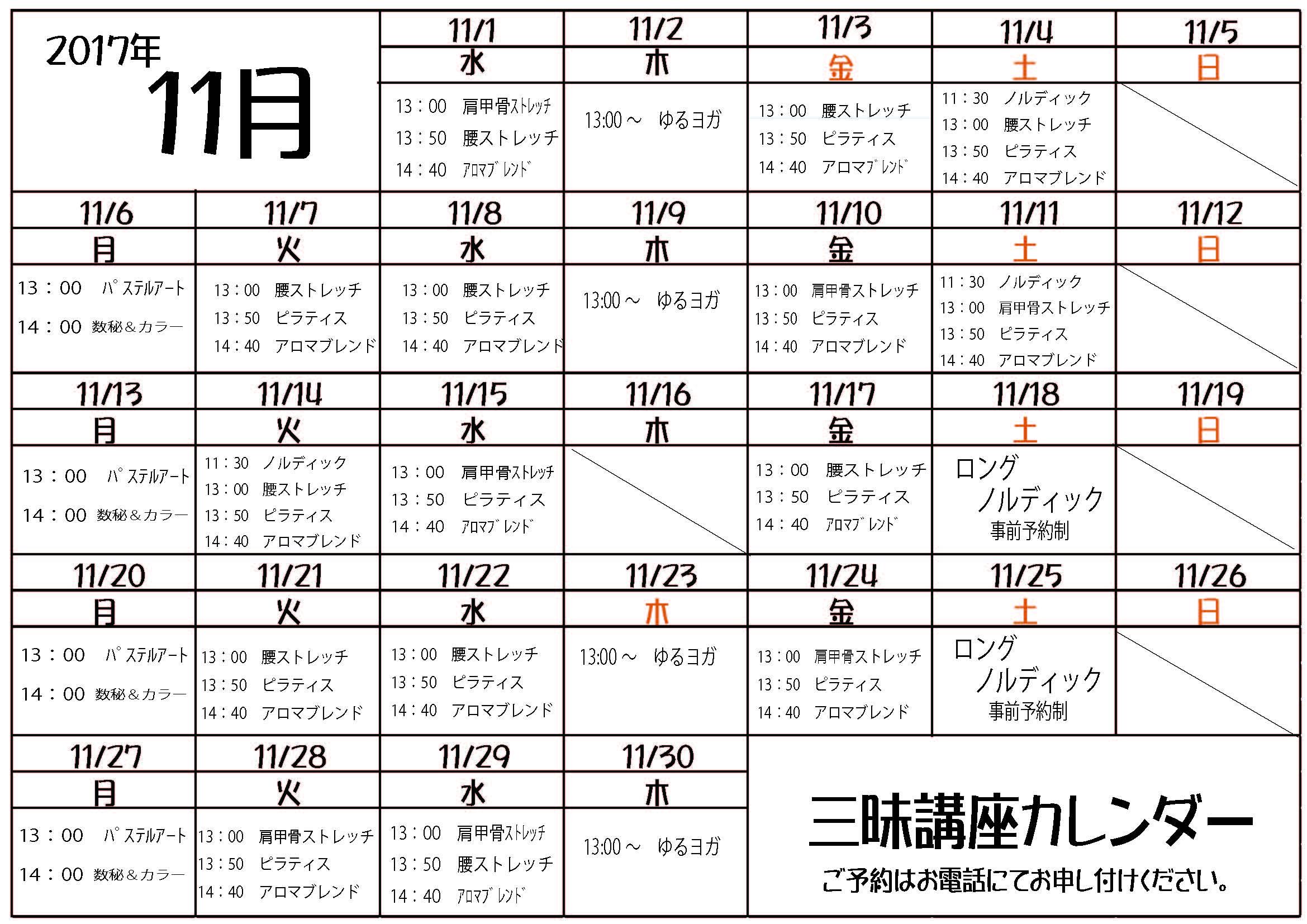 11月  講座カレンダー