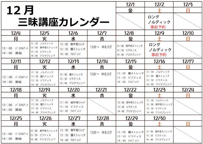 12月  講座カレンダー