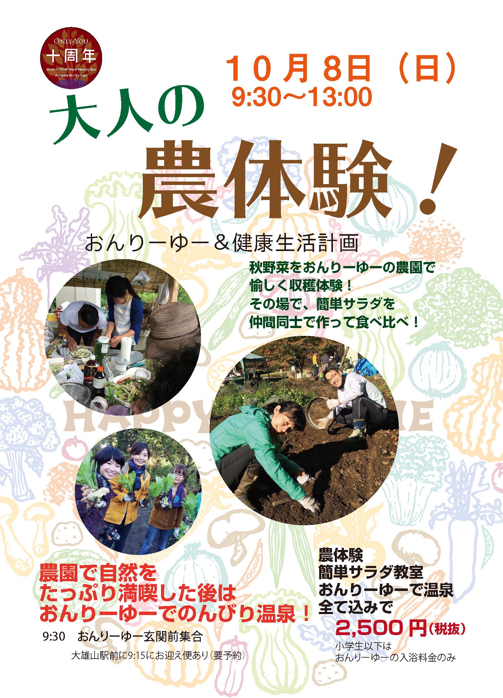 秋の農体験開催!!