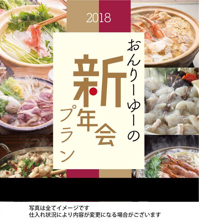 お鍋で忘年会・新年会はいかがですか!