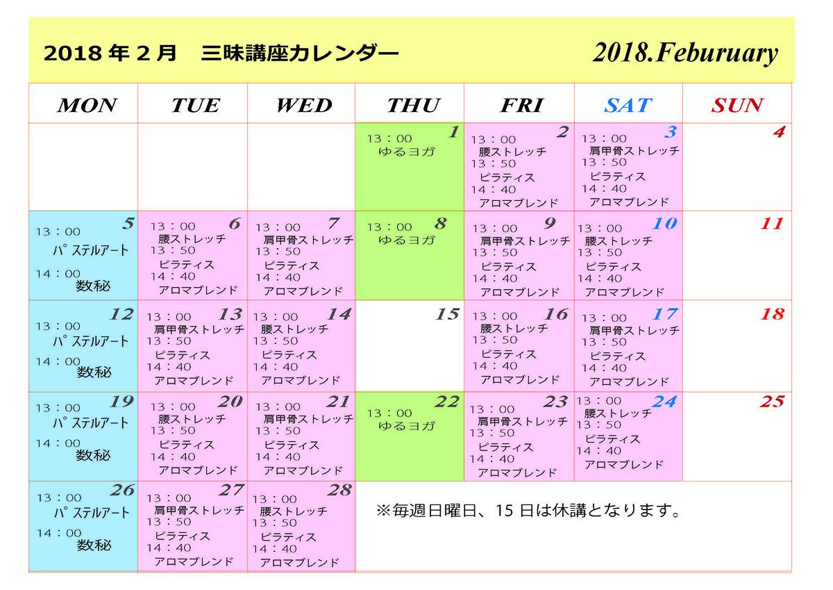 2月  講座カレンダー