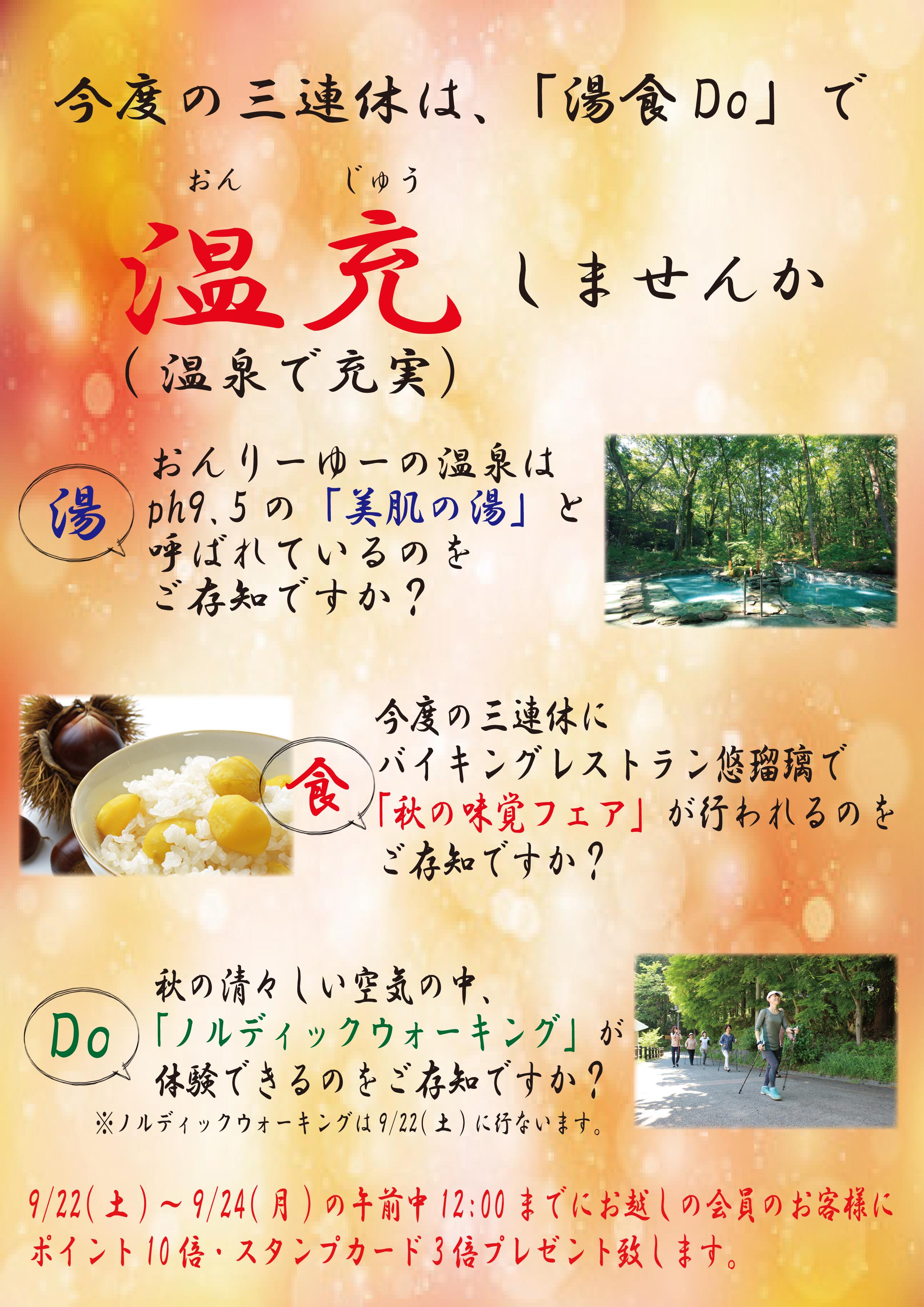 9月22日~24日 3連休イベント