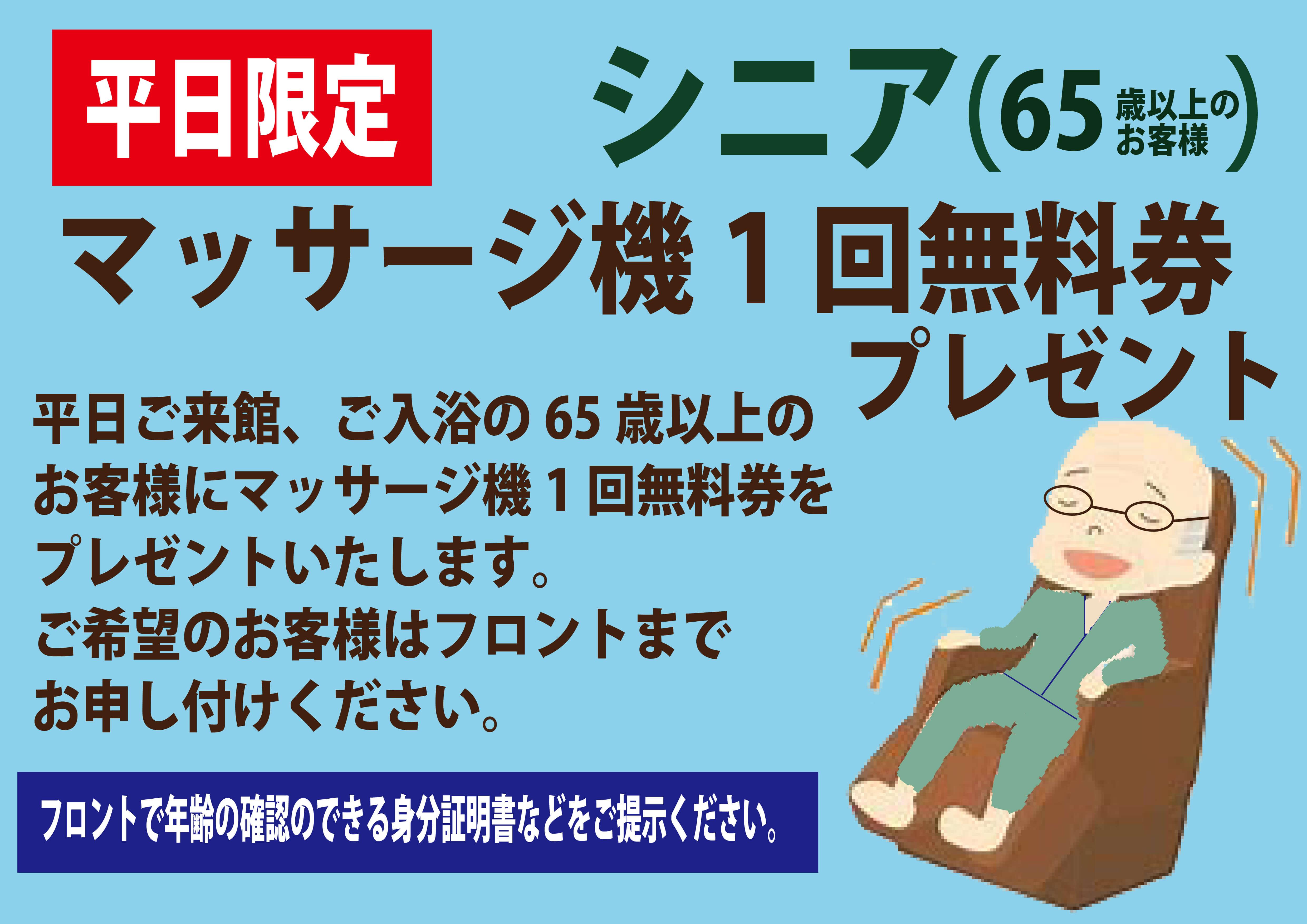 《平日限定》マッサージ機1回無料券プレゼント(65歳以上対象)