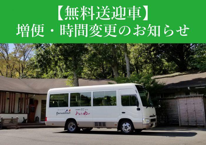 《無料送迎車》増便・時間変更のお知らせ