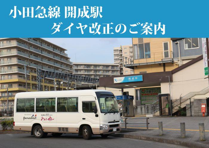 小田急線開成駅 ダイヤ改正のご案内