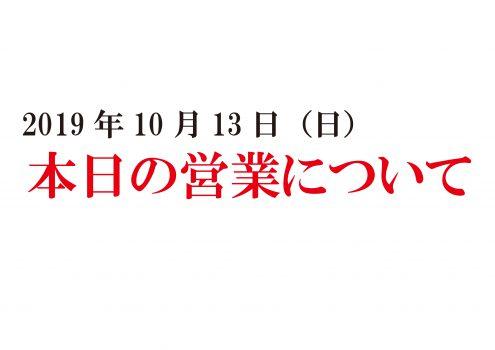 10月13日(日)営業について