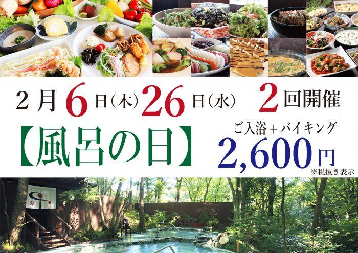 2月の【風呂の日】は6日、26日の2回開催いたします。