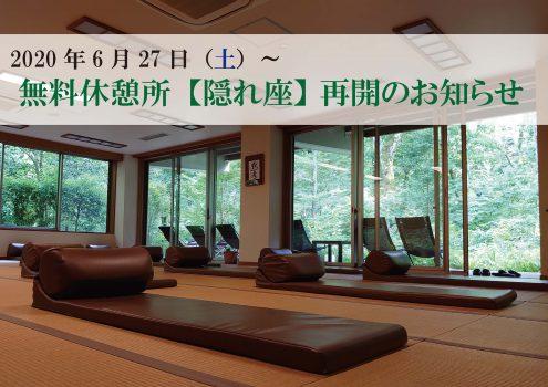 無料休憩所【隠れ座】再開のお知らせ