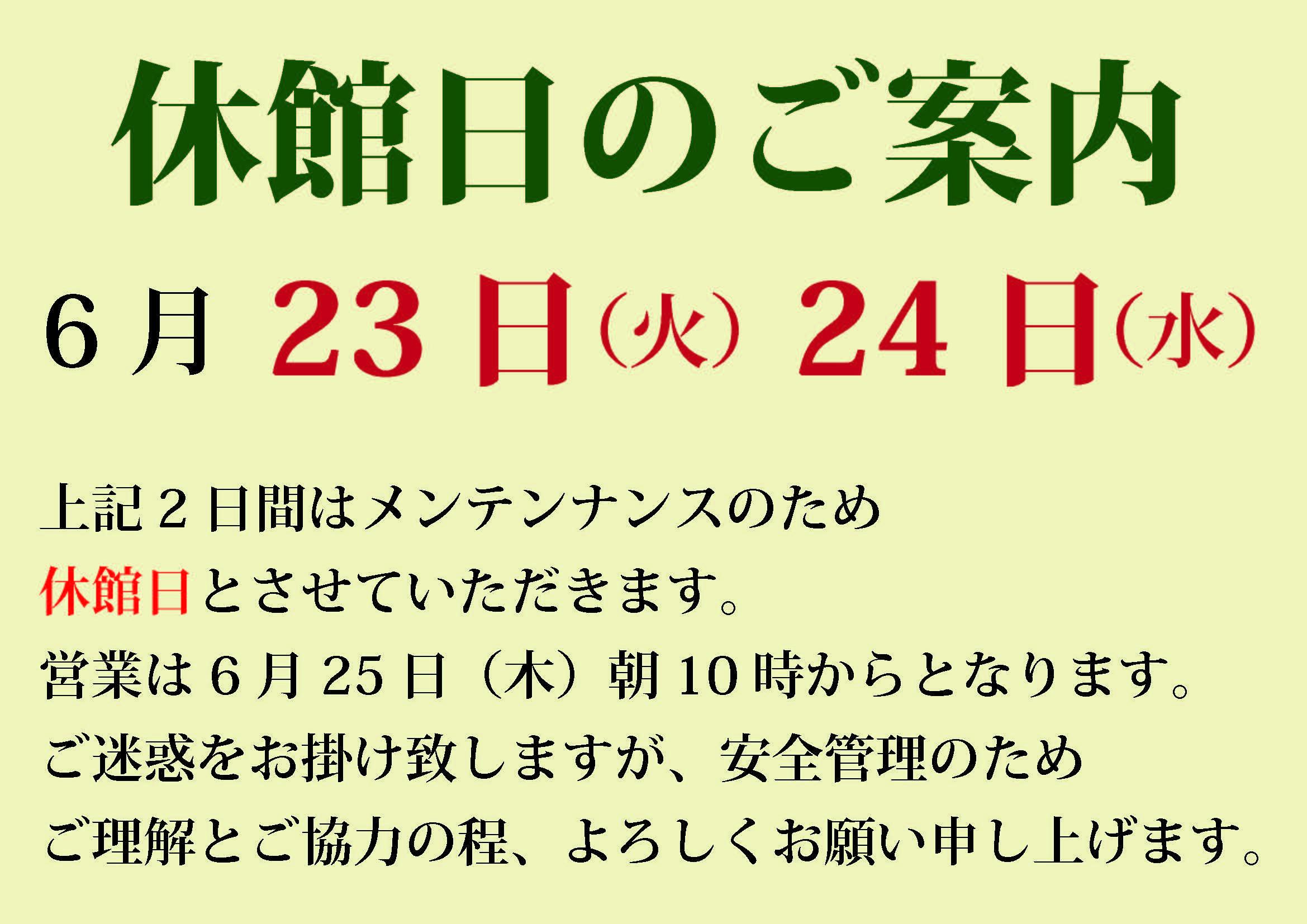 次回【休館日】のお知らせ