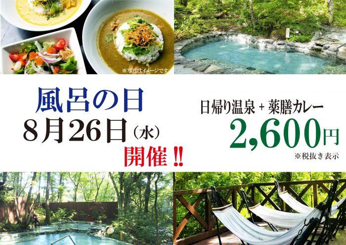 【風呂の日】開催のおしらせ