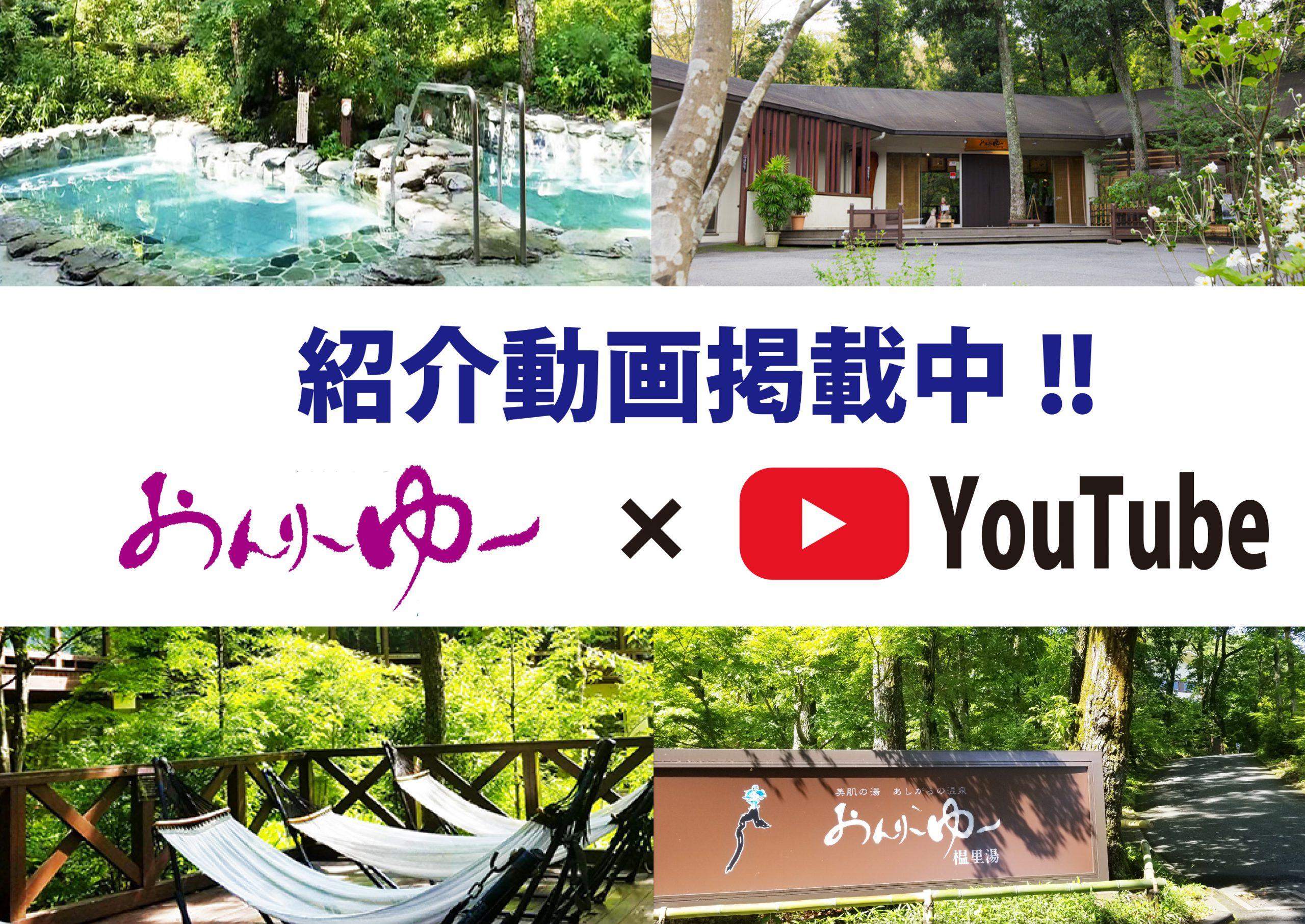 YouTubeチャンネルにモダン湯治おんりーゆーの紹介動画が掲載されました