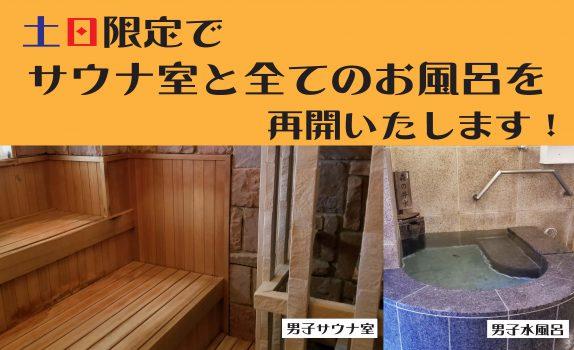 【土日限定】サウナ室とすべてのお風呂再開!