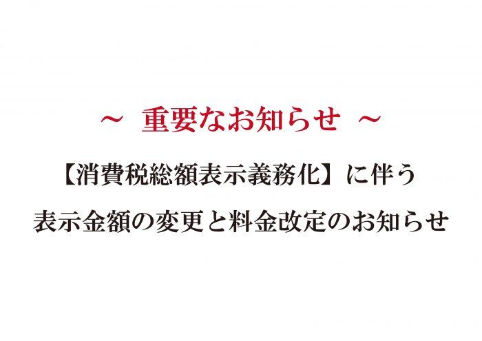 【消費税総額表示義務化】に伴う表示金額の変更と料金改定のお知らせ