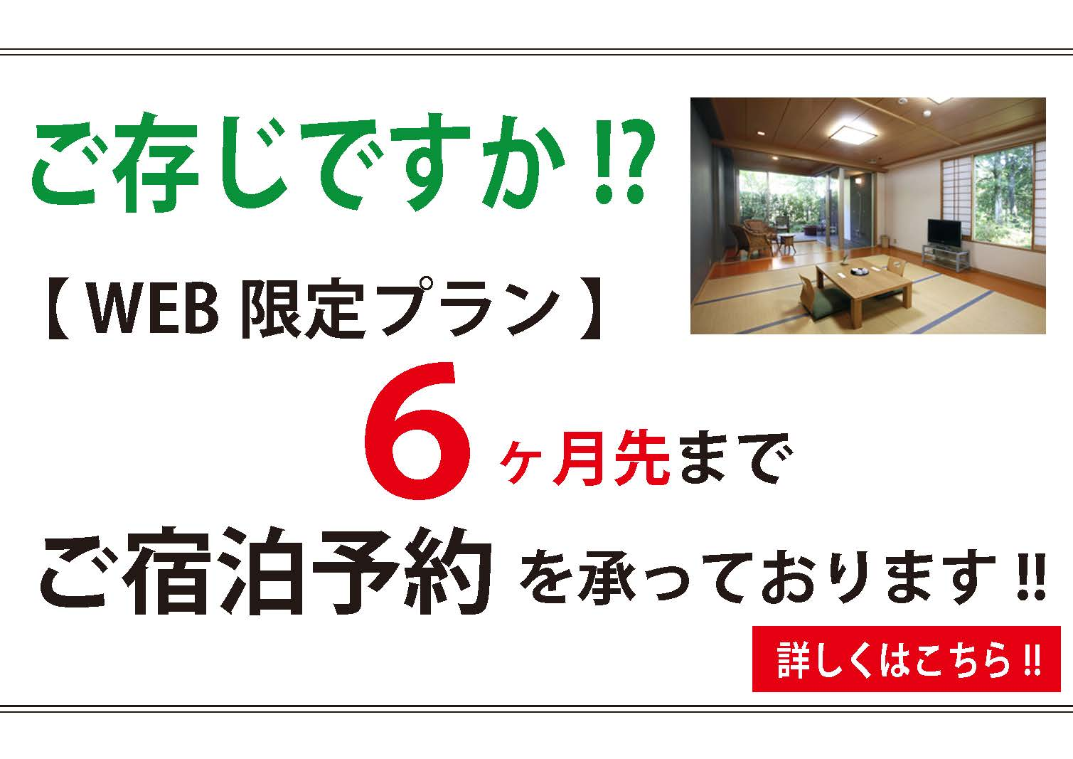 【WEB限定プラン】を6か月先までご宿泊予約承っております。